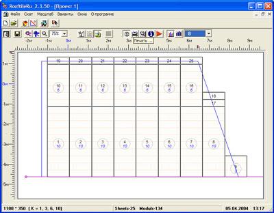Пример расчёта ската в программе RooftileRu