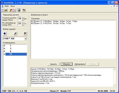 Программа RooftileRu: параметры